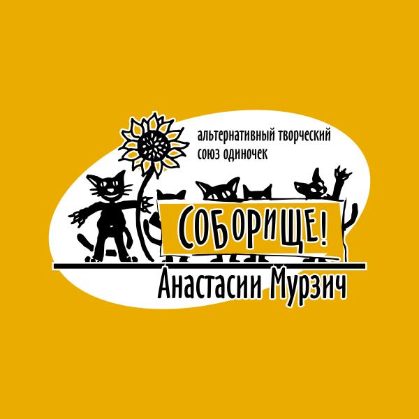 Логотип творческого союза Соборище
