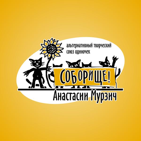 Логотип творческого союза «Соборище»