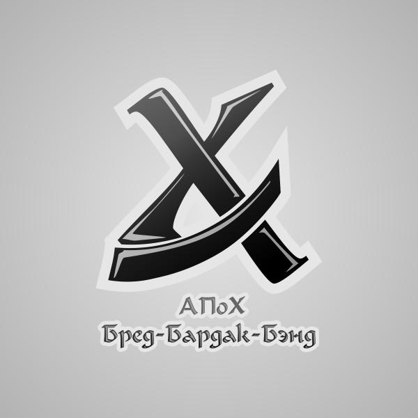 Логотип музыкального проекта «АПОХ»