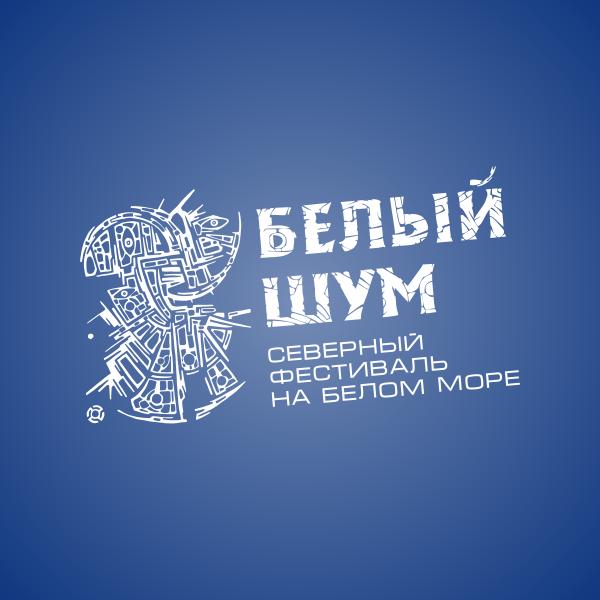Логотип фестиваля «Белый шум»