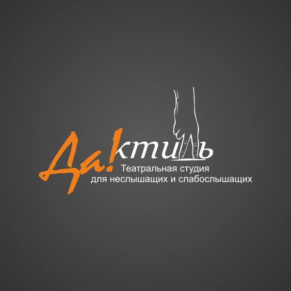 Логотип для театральной студии «Дактиль»