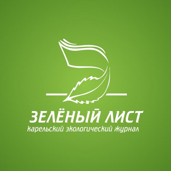 Логотип карельского эко-журнала «Зелёный лист»