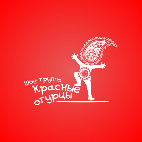 Логотип шоу-группы «Красные огурцы»