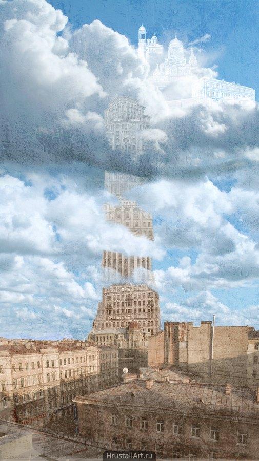 Вавилонская башня достроена до неба, на облаках ворзник следующий город.