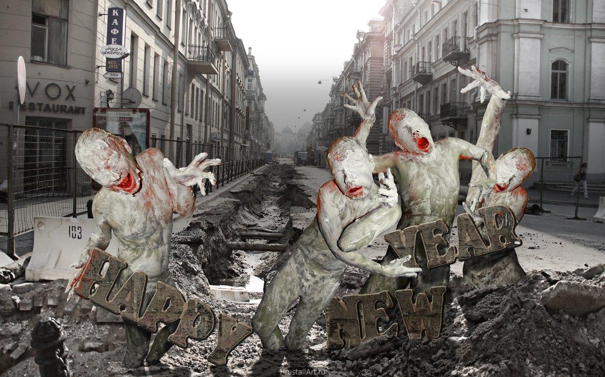 Зомби нью ер!