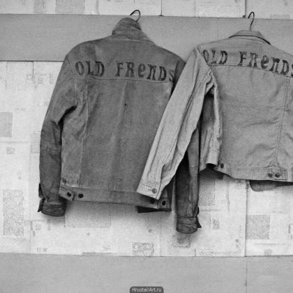 Старые друзья