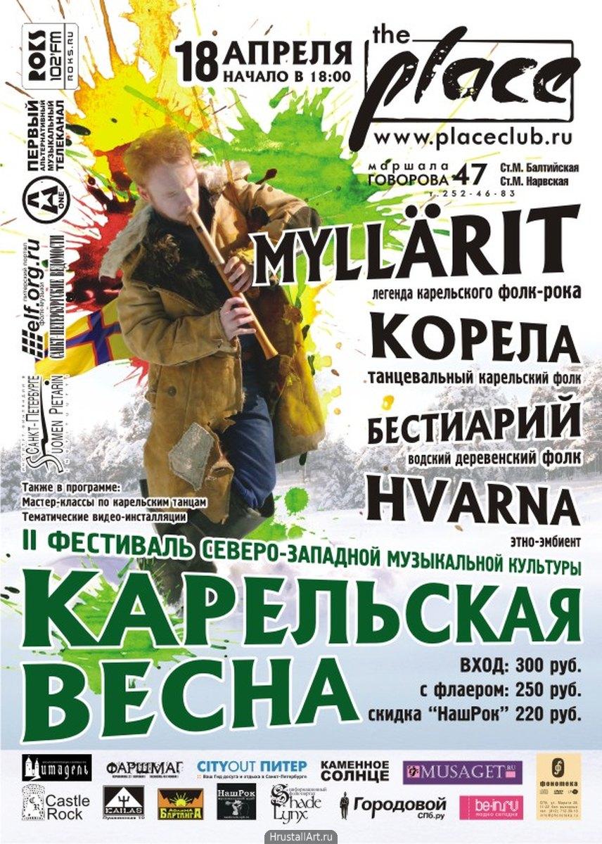 Афиша первого фестиваля «Карельская весна»