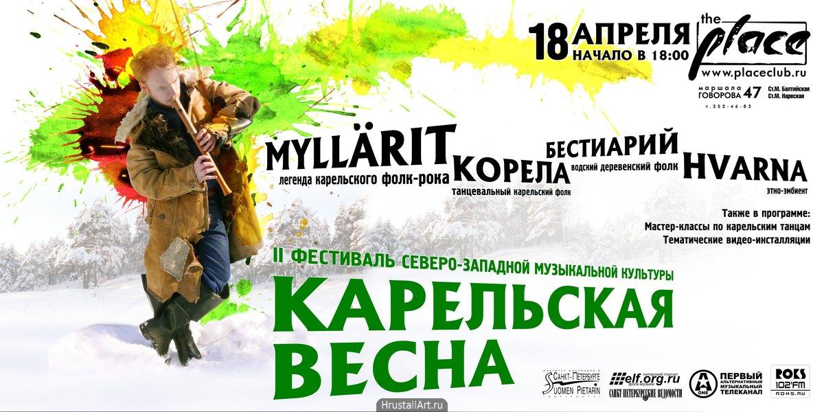 Баннер первого фестиваля «Карельская весна»