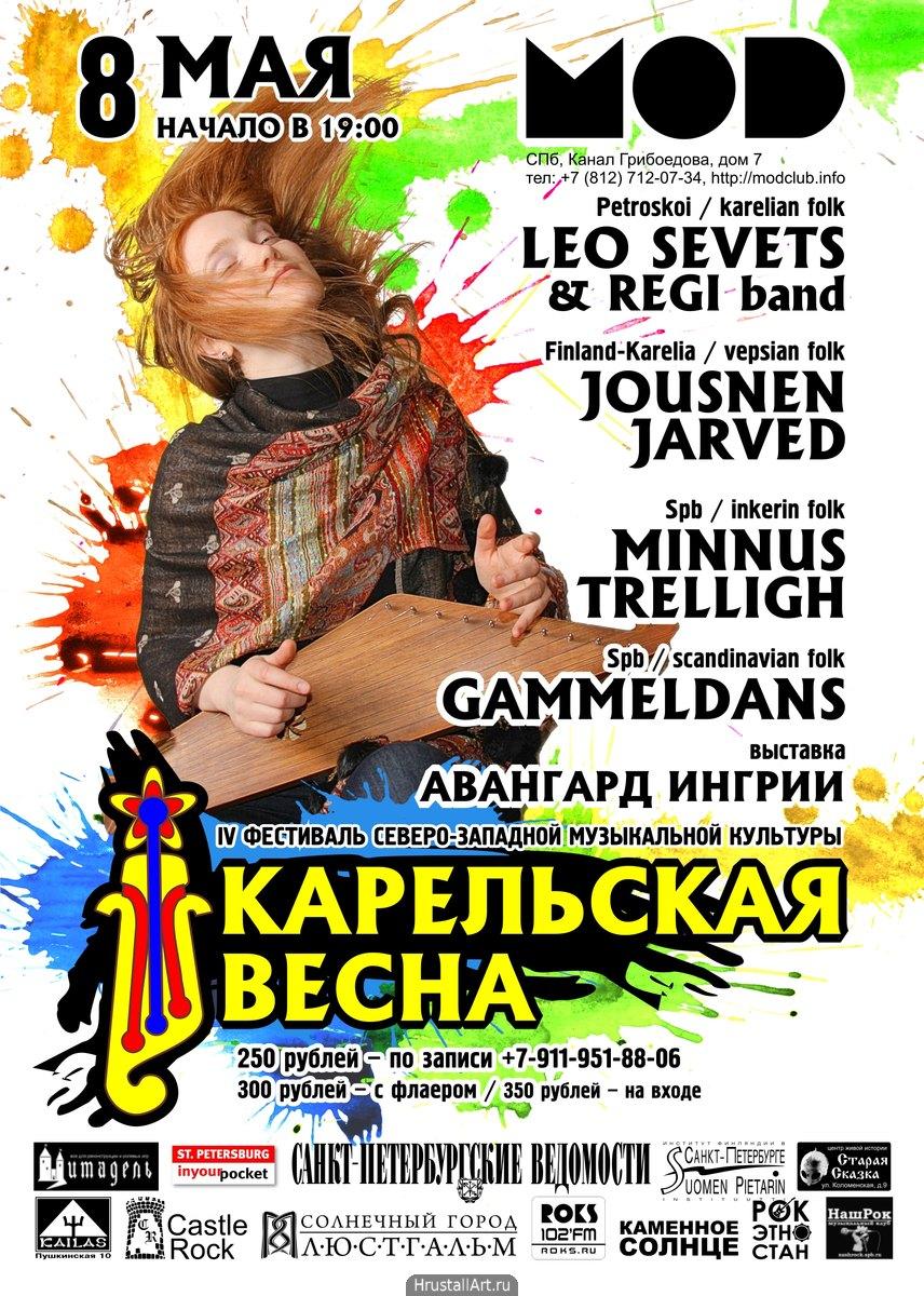 Афиша фестиваля «Карельская весна»