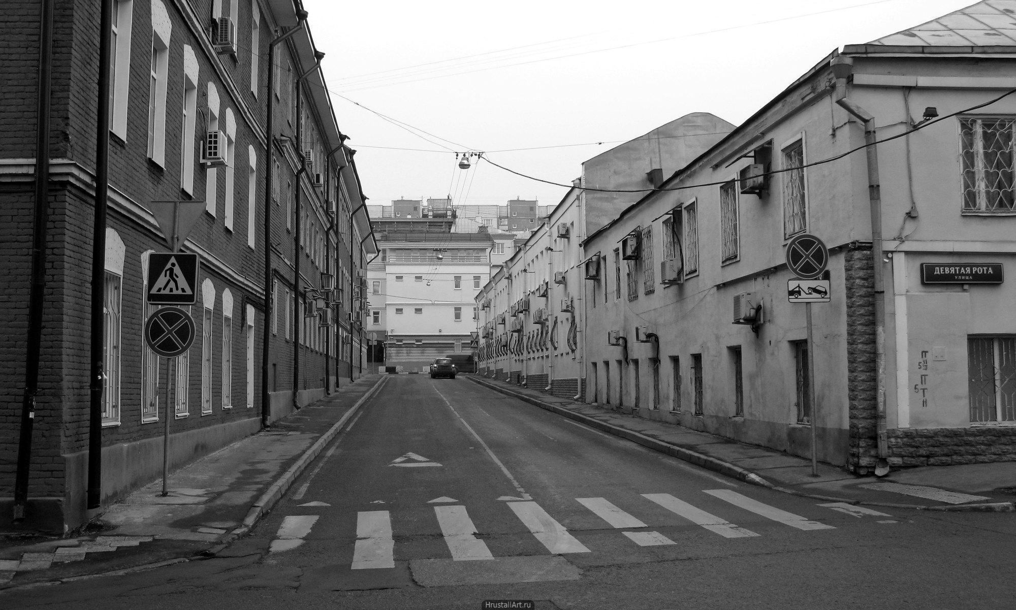 Улица Девятой роты, Москва