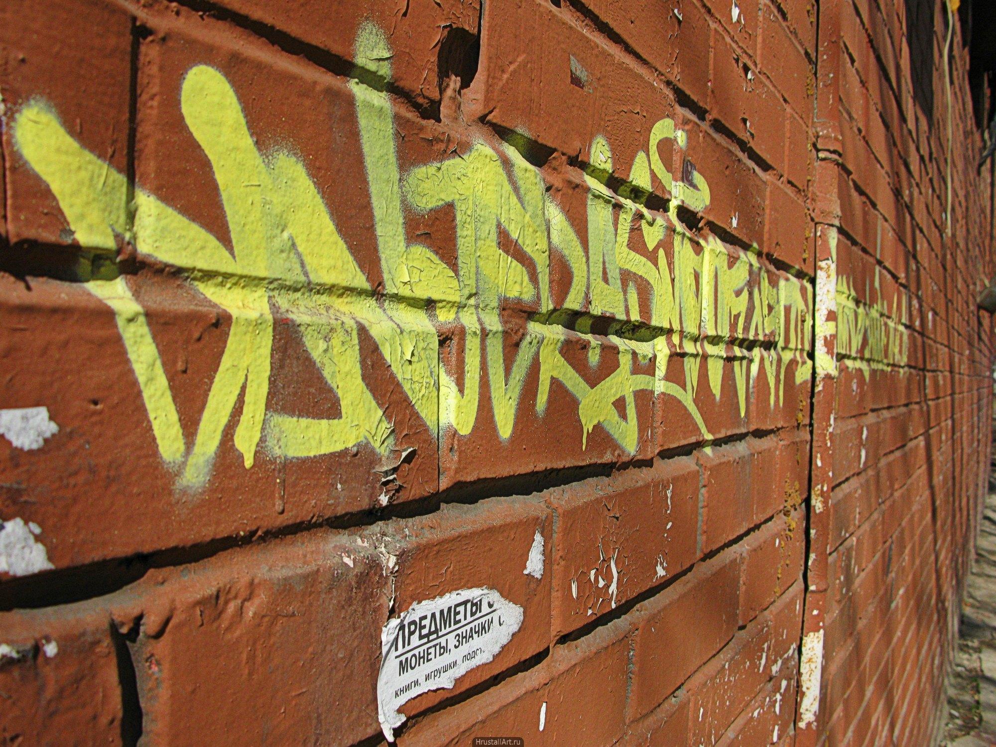 лимонная надпись аэрозольной краской на красной кирпичной стене.